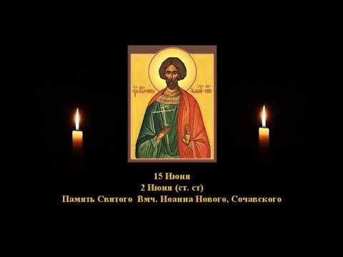 662. Иоанн Новый, Сочавский.  2 Июнь.  14 Век.  5Ф.  Жития святых. Читает  Игнатий Лапкин