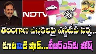 తెలంగాణ ఎన్నికల్లో పార్టీల లెక్క తేల్చేసిన NDTV సర్వే| NDTV Survey Report on Telangana Elections