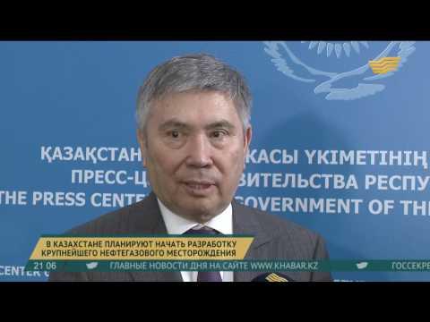 В Казахстане планируют начать разработку крупнейшего нефтегазового месторождения