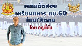 เฉลย ข้อสอบเตรียมทหาร ปี 60 ทหารบก ภาษาไทย-สังคม
