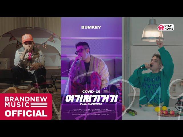 범키 (BUMKEY) '여기저기거기 (COVID-19) (Feat. 수퍼비)' M/V