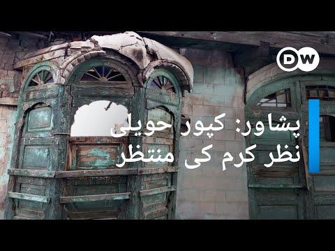 پشاور ميں کپور حويلی حفاظت اور مرمّت کی منتظر | DW Urdu