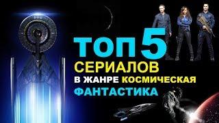 Топ 5 сериалов в жанре Космическая фантастика