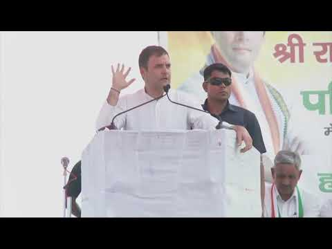 Haryana Election 2019 | Shri Rahul Gandhi addresses public meeting in Nuh, Haryana