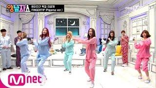 New Yang Nam Show [3회 선공개] ★특종★ 여자친구 ☞핑거팁☜ 안무 단. 독. 최. 초. 공. 개!! 170309 EP.3