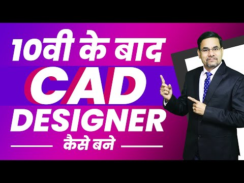 Career In CAD Designing | AUTOCAD 2D/3D | Best Course After 10th | How To Be A CAD Designer