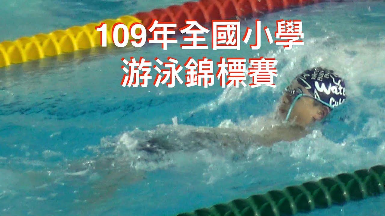 109年全國小學游泳錦標賽:小學身份的最後一場比賽