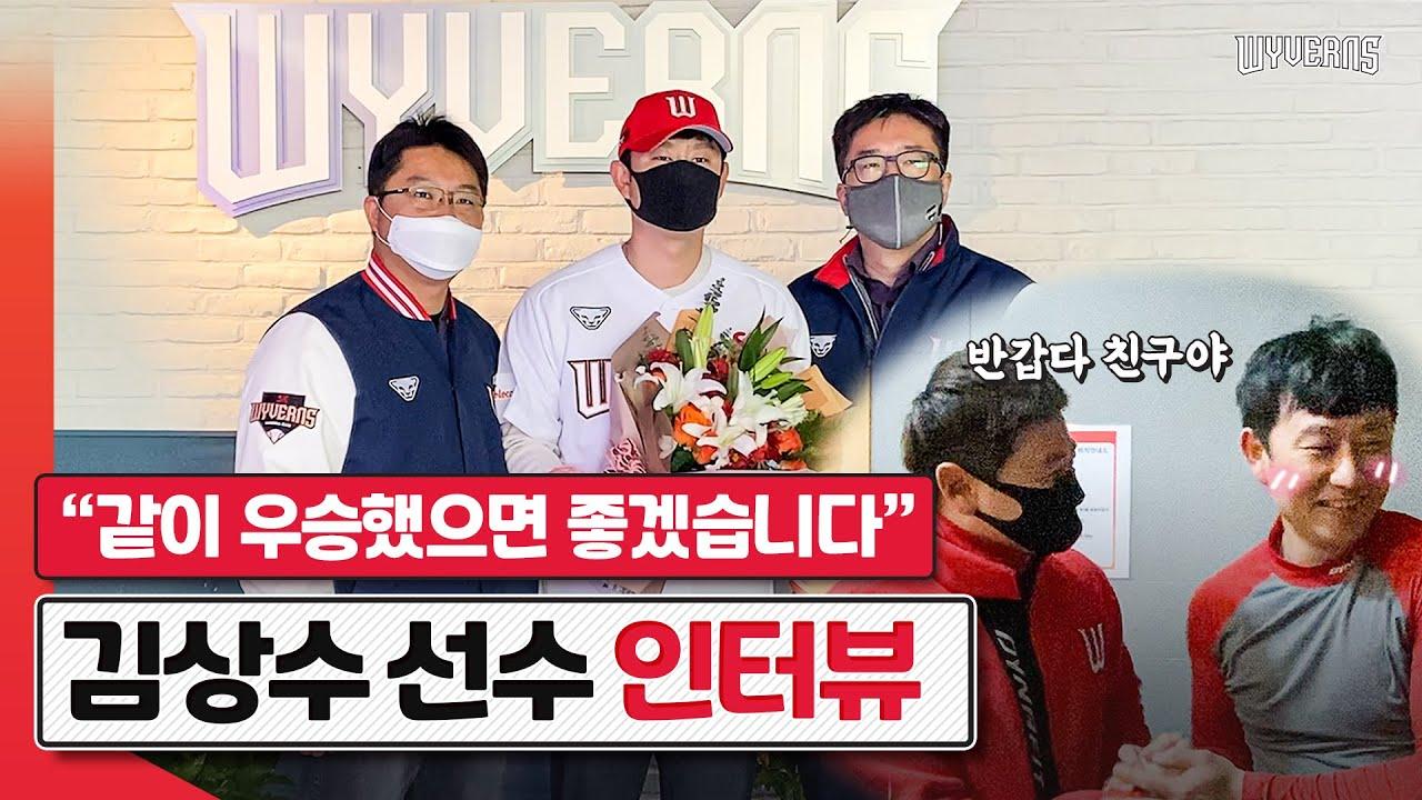 """""""주환이와 함께 우승하고 싶습니다"""" 김상수 SK 입단! 현장 스케치와 인터뷰 (01.13)"""