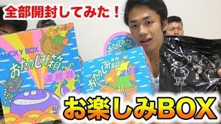 お楽しみBOXを箱ごと全部開封したら大当たり!! thumbnail