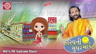 Hasyani Supermarket-a  Letest Gujarati Comedy   Sairam Dave