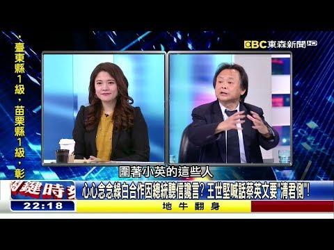 20181212 東森新聞 關鍵時刻 台北市長柯文哲 前(2018)競選辦公室發言人 林筱淇