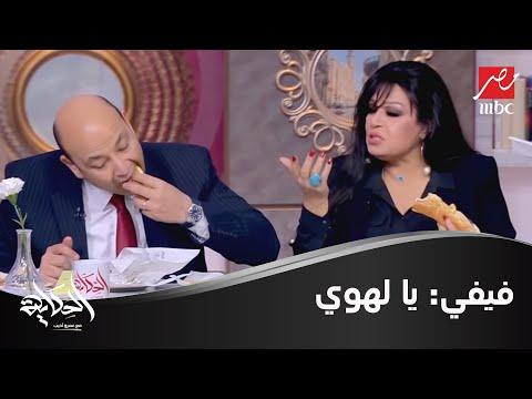 عمرو أديب: مبعرفش آكل قدام الناس.. وفيفي عبده: يا مصيبتي يالهوي ياخرابي