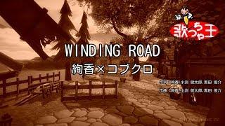 【カラオケ】WINDING ROAD/絢香×コブクロ