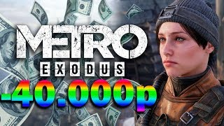 METRO EXODUS 😒 - NVIDIA ОБМАНУЛИ МЕНЯ НА 40К (Обзор)