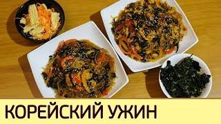 """Корейская лапша """"Чапче"""", салаты из спаржи и морской капусты"""