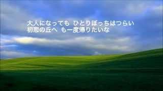 作詞:北山修 作曲:渋谷毅 画像はGATAG(クリエイティブ・コモンズ)様よ...