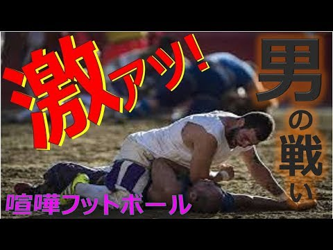 【喧嘩フットボール】大接戦!屈強な男同士の激アツすぎる戦い【蹴る】【殴る】