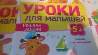 ОБУЧАЮЩИЕ ПОСОБИЯ УРОКИ ДЛЯ МАЛЫШЕЙ.5+