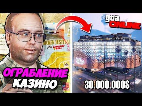 ОГРАБЛЕНИЕ КАЗИНО DIAMOND! ОБНОВЛЕНИЕ! ГОТОВИМСЯ К ГРАБЕЖУ КАЗИНО НА 30.000.000$ В GTA 5 ONLINE