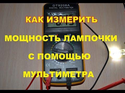 Как измерить мощность лампочки