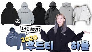 2020 핫한 신상 후드티 하울 (힙한 브랜드 + 가성…