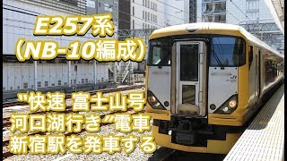"E257系(NB-10編成) ""快速 富士山号 河口湖行き""電車 新宿駅を発車する 2018/08/17"