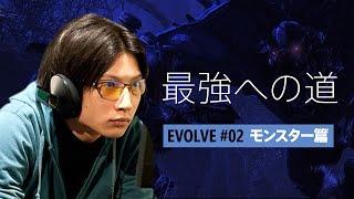 ゲームの箱 徹底解説部のVEXATIONが「EVOLVE」のモンスター、レイスの操...