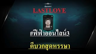 LastLove#ฟีฟ่าออนไลน์3 ตีบวกสุดหรรษา