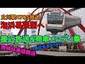 【密着収録】JR立川駅 海浜幕張型に更新された接近放送&発車メロディ集
