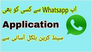 How To Send Any Application On Whatsapp Simple Way || Technical BilAl