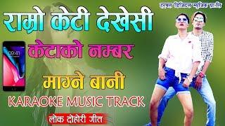 New Nepali Lok Dohori Song /Chhaina Chinajani -- Music Track only ...Karaoke Track ....2017/2074