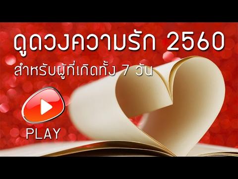 ดูดวงความรัก ปี 2560 สำหรับผู้ที่เกิดทั้ง 7 วัน โดย อ เจน เปิดลิขิต ธูปพยากรณ์