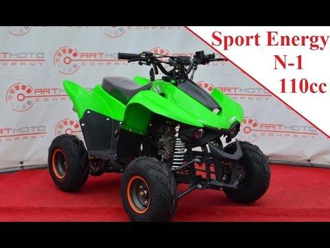 Детский квадроцикл Sport Energy N 1 110cc от Артмото