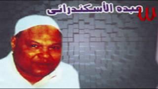 Abdo El Askandarany  - Mawal El 3eshra /عبده الاسكندراني - البوم موال العشره