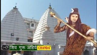 Shiv Guru Aahiye || शिव गुरु आहिये  || Bhojpuri Shiv Kawad Bhajan