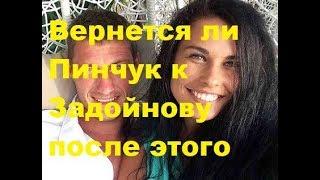 Вернется ли Пинчук к Задойнову после этого. ДОМ-2 новости