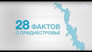 """Документальный фильм """"28 фактов о Приднестровье"""""""