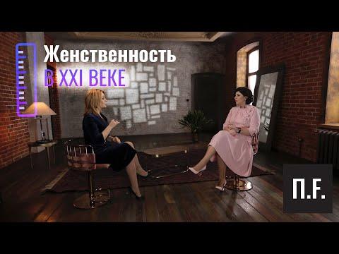 Женственность в современном мире   Алена Бородина   12 сантиметров