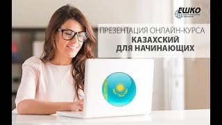 "Презентация онлайн-курса ЕШКО ""Казахский для начинающих"""