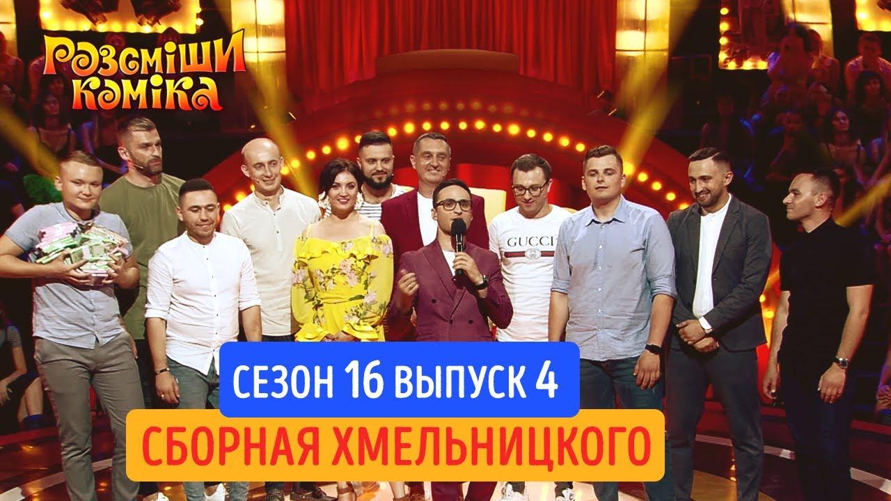 Рассмеши Комика. Сезон 16. Выпуск 4 от 26.10.2019