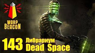 [16+] ВМ 143 Либрариум - Dead Space