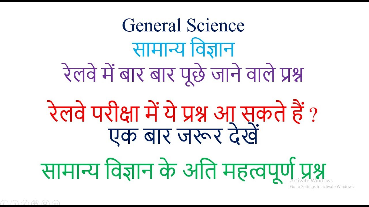 science questions in hindi