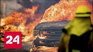 """""""Погода 24"""": в США 27 тысяч человек спасаются от лесных пожаров, бросая свои дома - Россия 24"""