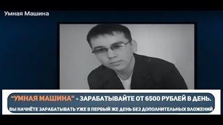 [Автозаработок в Интернете от 6500] Заработок в сети от 6500 рублей в день с Ерланом Берикбаем