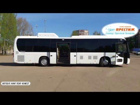 Автобус Кинг Лонг (49 мест) Трансфер Престиж Киров (аренда автобуса для пассажирских перевозок)
