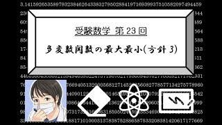 【受験数学♯23】多変数関数の最大最小(方針3)