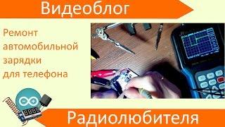 Ремонт автомобільної зарядки для телефону