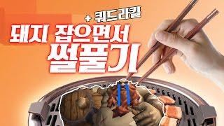 figcaption [롤 스간] 다리우스 VS 그라가스ㅣ쿼드라킬 지리는 명장면 + 썰푸는 방송