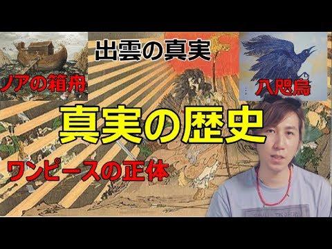 歴史の真実とは一体何なのか?日本はかなり凄い秘密が隠されている。