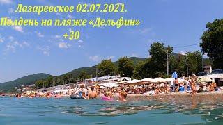30 02 07 2021 Полдень на Дельфине ЛАЗАРЕВСКОЕ СЕГОДНЯ СОЧИ
